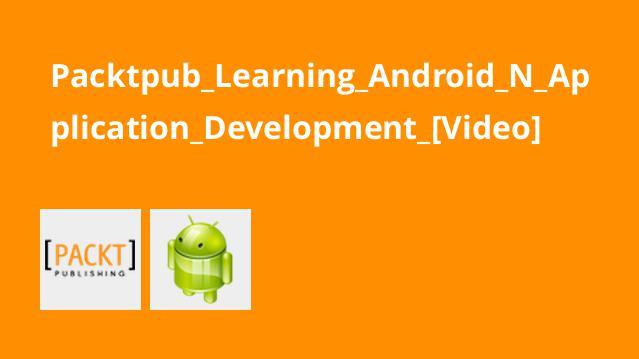 آموزش توسعه اپلیکیشنAndroid N